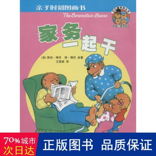 亲子时刻图画书·贝贝熊系列丛书:家务一起干