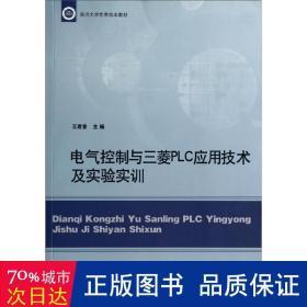 电气控制与三菱PLC应用技术及实验实训