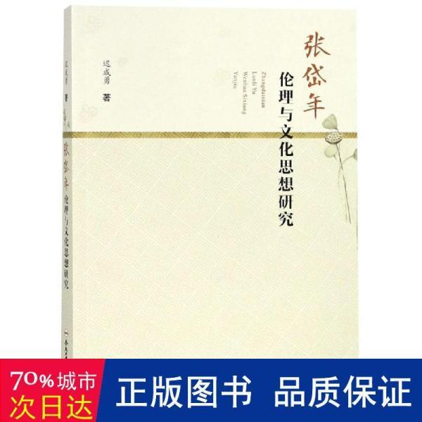 张岱年伦理与文化思想研究