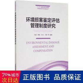 环境损害鉴定评估管理制度研究