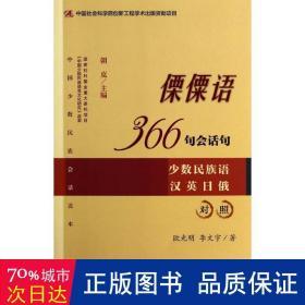 傈僳语366句会话句