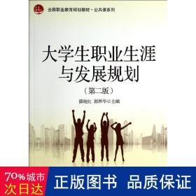 大学生职业生涯与发展规划(第二版)