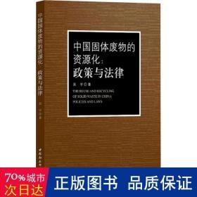 中国固体废物的资源化:政策与法律