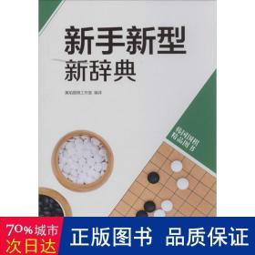 韩国围棋精品图书:新手新型新辞典