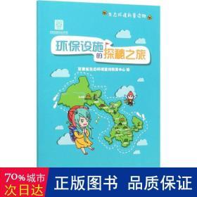 生态环境科普读物:环保设施的探秘之旅