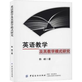 英语教学及其教学模式研究