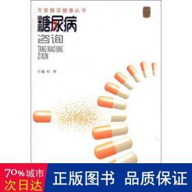 专家解读健康丛书:糖尿病咨询