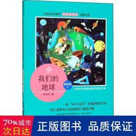 我们的地球 新课标阅读 李四光 新华正版