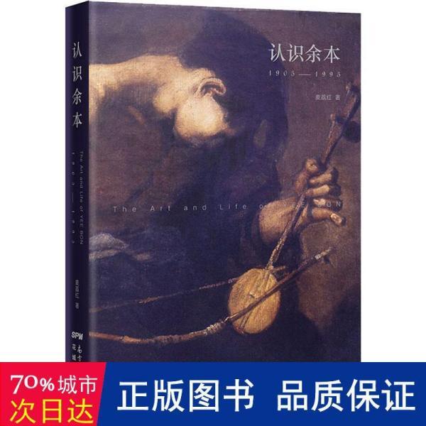认识余本(1905-1995)