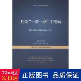 """共绘""""一带一路""""工笔画:国外智库论中国与世界(之七)"""