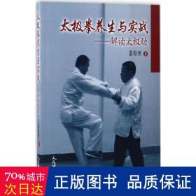 太极拳养生与实战:解读太极劲