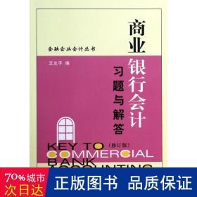 金融企业会计丛书:商业银行会计习题与解答(修订版)