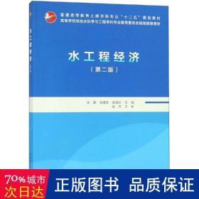 水工程经济(第二版)