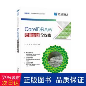 CorelDRAW项目实战全攻略