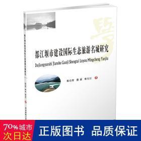 都江堰市建设国际生态旅游名城研究