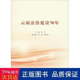 云南法治建设70年
