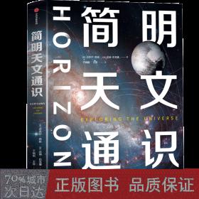 简明天文通识从0到1学天文迈克尔西兹等著中信出版社