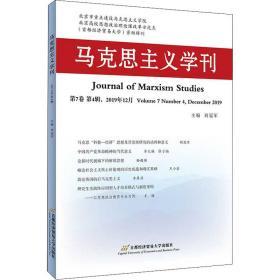 马克思主义学刊(2019年第4辑)