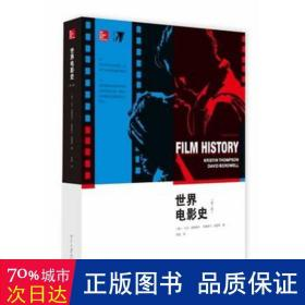 世界电影史(第二版)