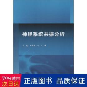 神经系统共振分析 内科 邓斌,于海涛,王江 新华正版