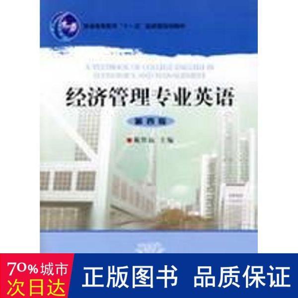 经济管理专业英语(第四版)