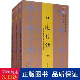 问津文库·口述津沽:民间语境下的丁字沽(套装全3册)