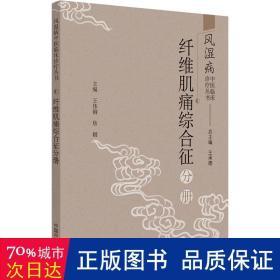 风湿病中医临床诊疗丛书·纤维肌痛综合征分册(风湿病中医临床诊疗丛书)