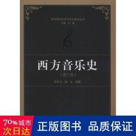 西方音乐史(第3版) 音乐理论 田可文,陈永 新华正版