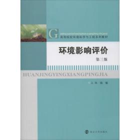 环境影响评价(第3版)