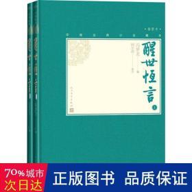 醒世恒言(上下中国古典小说藏本精装插图本)