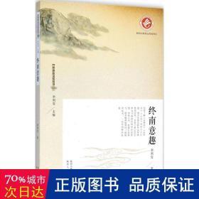 终南山文化丛书:终南意趣