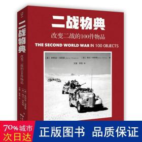 一战物典:改变一战的100件物品 ,二战物典:改变二战的100件物品。2册合售