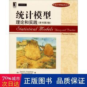 统计模型 理论和实践(原书第2版) 统计 (美)弗里曼(david a.freedman) 新华正版
