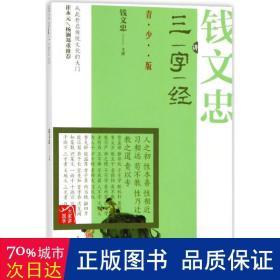 钱文忠讲三字经(青少版) 文教科普读物 述:钱文忠 新华正版