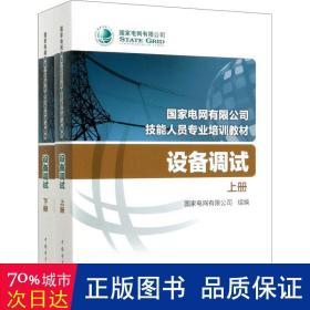国家电网有限公司技能人员专业培训教材设备调试