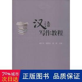 汉语写作教程