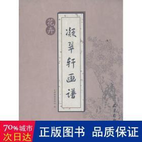 凝翠轩画谱. 花卉
