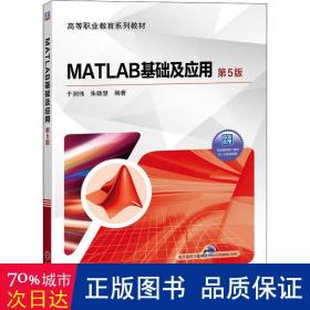 MATLAB基础及应用 第5版