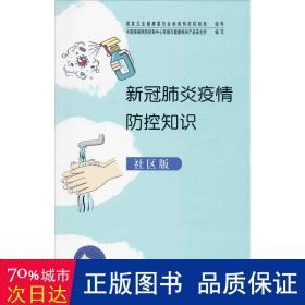 新冠肺炎疫情防控知识(社区版)
