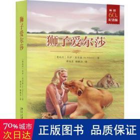 狮子爱尔莎 60年纪念版(1-3) 外国现当代文学 (奥地利)乔伊·亚当森 新华正版