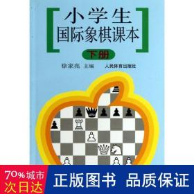 小学生国际象棋课本(下册)