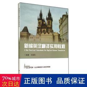 东方剑桥英语专业系列教材:新编英汉翻译实用教程