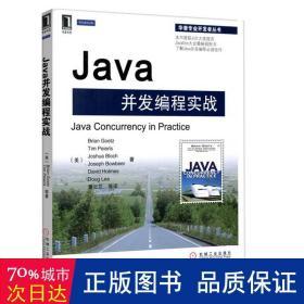 Java并发编程实战