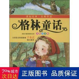 格林童话 : 美绘注音版