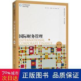 国际财务管理 3版 大中专文科文教综合 (美)杰夫·马杜拉(jeff madura) 新华正版