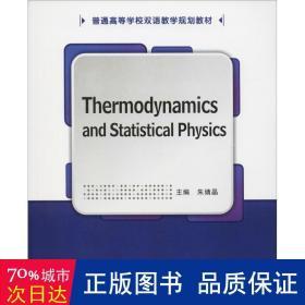 Thermodynamics and Statistical Physics(热力学与统计物理)