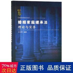 婚姻家庭继承法理论与实务/应用型法学教材丛书