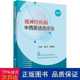 视神经疾病中西医结合诊治(第2版)