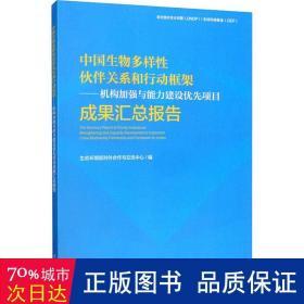 中国生物多样性伙伴关系和行动框架:机构加强与能力建设优先项目成果汇总报告