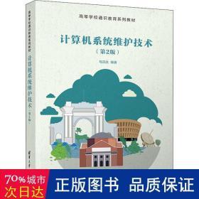 计算机系统维护技术(第2版)(高等学校通识教育系列教材)